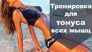 Тренировка для тонуса всех мышц. Катя Усманова: советы по здоровому питанию
