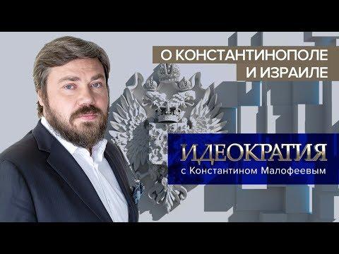 «Идеократия» с Константином Малофеевым. О Константинополе и Израиле