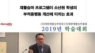 20190413 재활승마 학술대회 오경수(재활승마가 소…