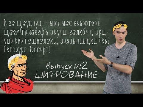 Принципы шифрования и