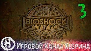 Bioshock 2 - Прохождение часть 3 - Приемный папочка