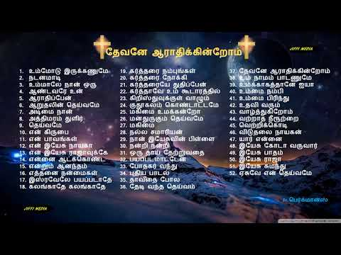 Tamil Christian  Songs    தேவனே ஆராதிக்கின்றோம்   Father.S.J. Berchmans
