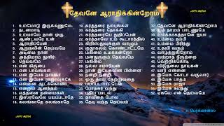 Tamil Christian Best Songs | Father.S.J. Berchmans | Holy gospel Music