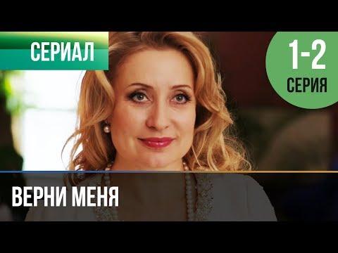 ▶ ️ Верни меня 1 и 2 серия - Мелодрама | Фильмы и сериалы - Русские мелодрамы