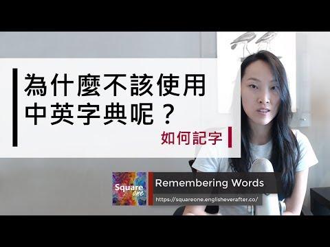 為什麼不該使用中英字典呢?