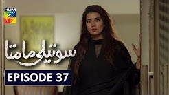 Soteli Maamta Episode 37 HUM TV Drama 16 April 2020