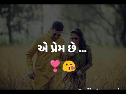 પ ર મ અ ટલ શ What Is Love Gujarati Love Quotes