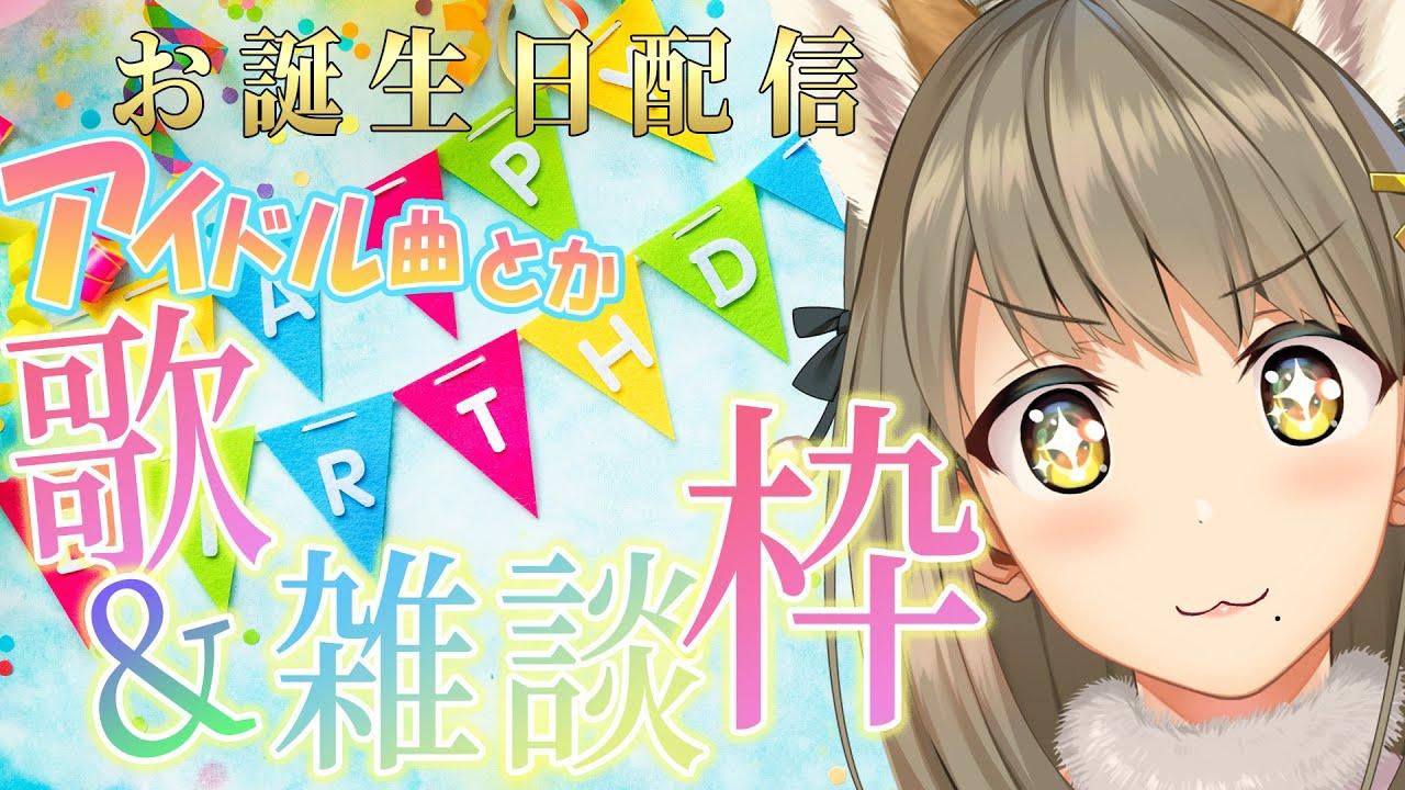 【誕生日配信】アイドル曲歌&雑談枠!【星めぐり学園/倉持京子】