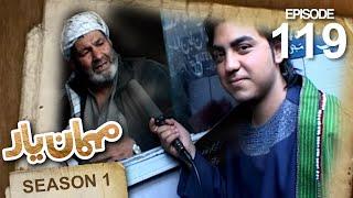 Mehman-e-Yar SE-1 - EP-119 - Kah Foroshi Alley