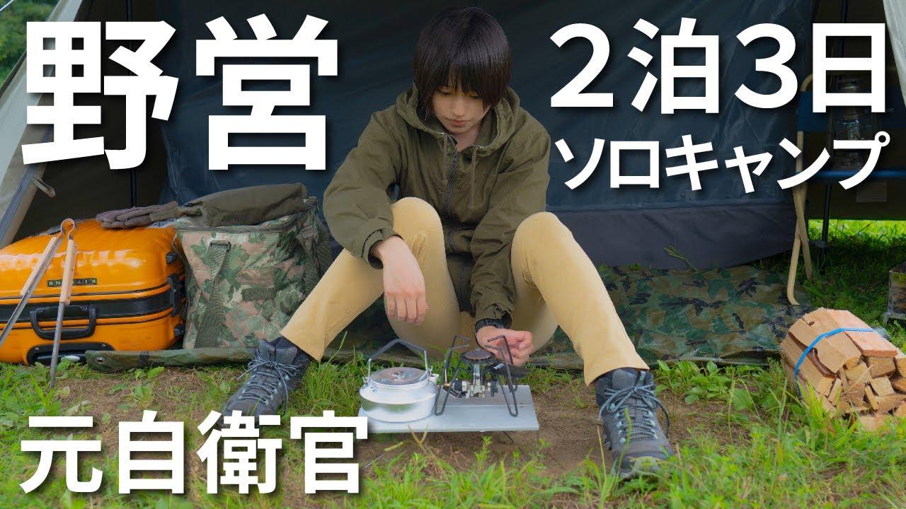 【ソロキャンプ女子】2泊3日の初ソロキャンは色々と…バンドックソロベースで野営してきました