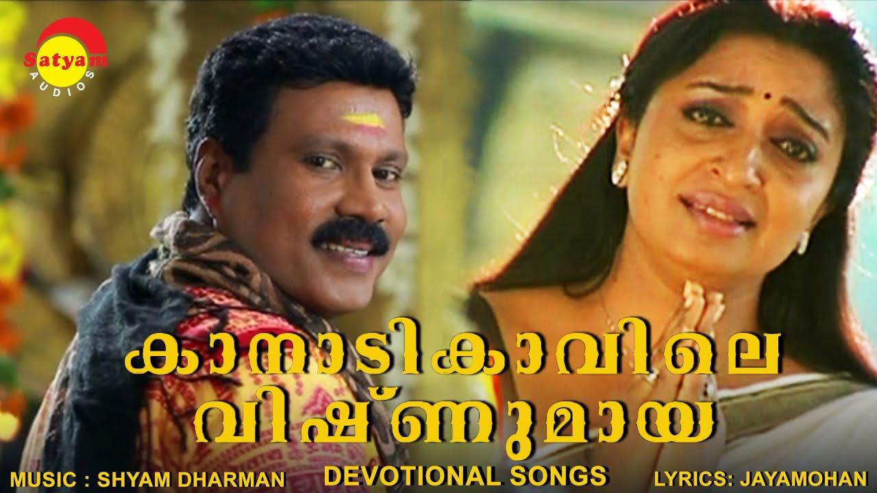 Download Kanadikavile Vishnumaya Devotional Songs