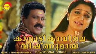 Kanadikavile Vishnumaya Devotional Songs