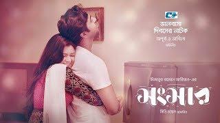 Shongshar 2018 Bangla Natok Teaser Ft  Apurba & Nabila HD