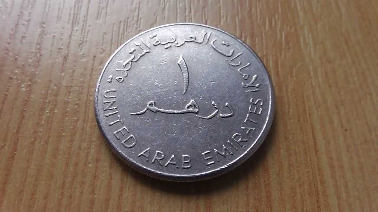 Coin Of The United Arab Emirates 1 Dirham In Hd Youtube