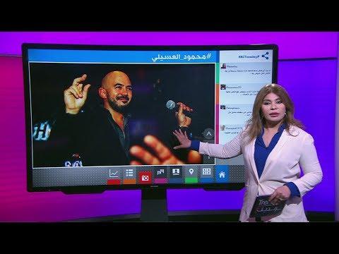 انتقادات للمطرب المصري محمود العسيلي بعد رفضه التقاط أحد معجبيه صورة معه