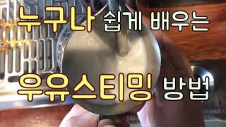 라떼아트 - 누구나 쉽게 우유스티밍 하는방법 how to milk steaming