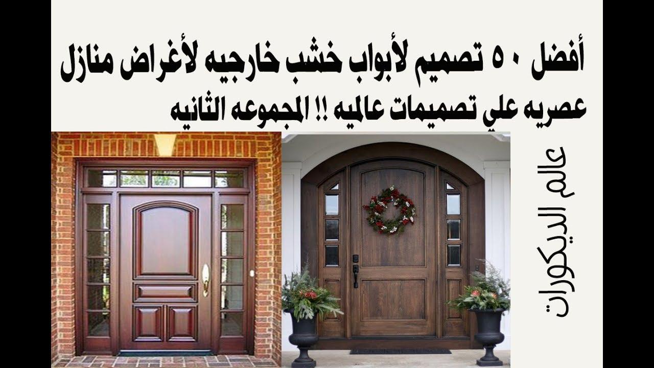 c99d0c379 أفضل 50 تصميم لأبواب خشب خارجيه لأغراض منازل عصريه علي تصميمات عالميه !!  المجموعه الثانيه