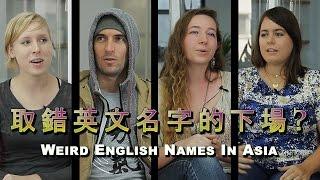 為什麼英文名字不要亂取: Weird English Names In Asia