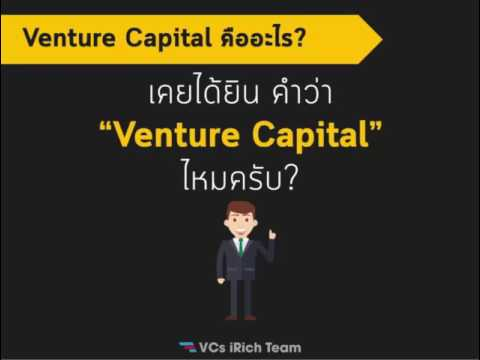 Venture Capital คืออะไร??
