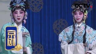 《CCTV空中剧院》 20190826 京剧《霍小玉》 2/2| CCTV戏曲