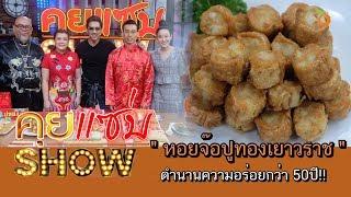 """คุยแซ่บShow : """"หอยจ๊อปูทองเยาวราช"""" ตำนานความอร่อยกว่า 50ปี!!"""