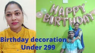 299 లో Last minute 🎂BIRTHDAY DECORATION//Simple Birthday Decoration Idea's