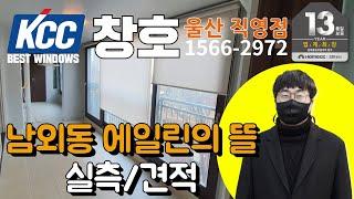 kcc창호 견적 남외동 에일린의 뜰 아파트 실측(kcc…