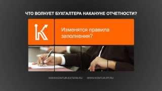 Презентационный ролик продукта СКБ-Контур