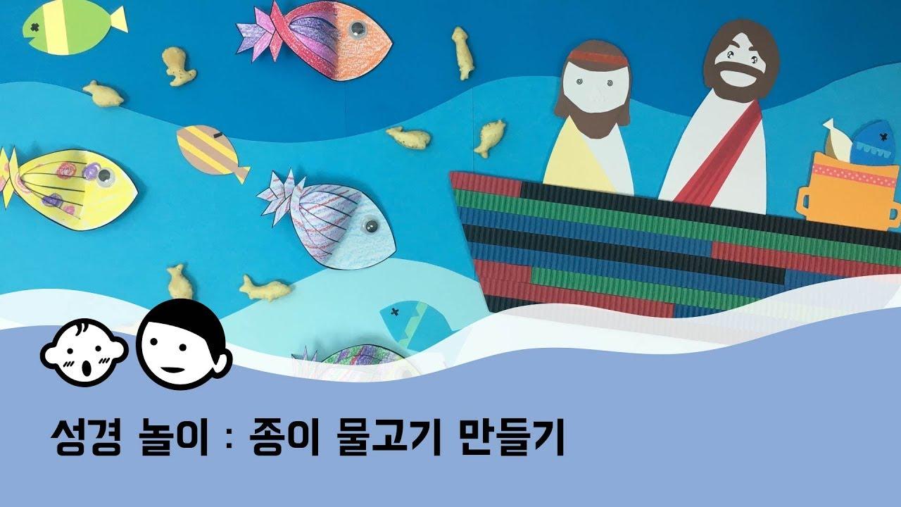 [꼬마형 성경놀이] 종이물고기 만들기 - 사람을낚는어부, 주일학교 만들기, 어린이 만들기, 복음, 성경동화, 성경이야기