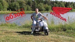 Honda Giorno Обзор И Тест Драйв Скутера / Review And Test Drive .