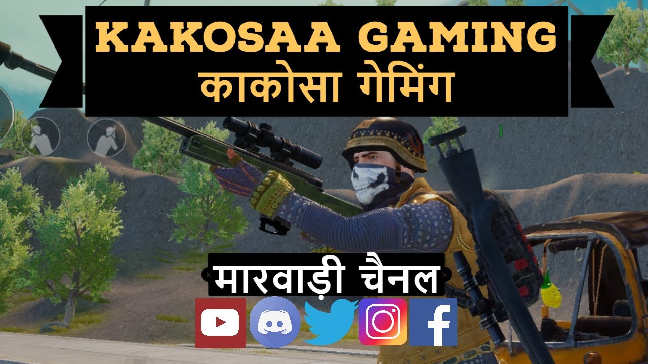 ?मारवाड़ी PUBG Mobile | UC Giveaway  | Live 1080p | Hindi, English, German