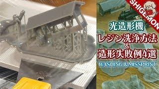 【3Dプリンター】光造形の洗浄方法&造形失敗例④選  原因と対策 / FLASHFORGE Hunter(ハンター)を徹底レビュー! #3 【SHIGEMON】