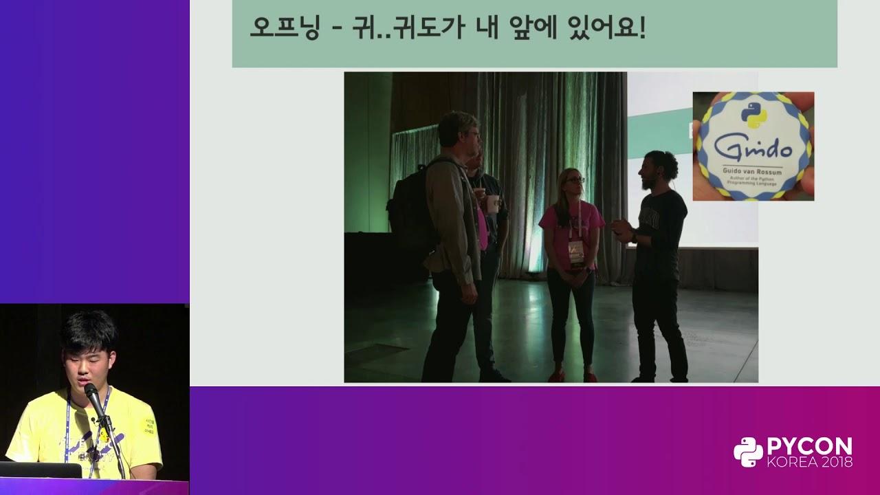Image from [라이트닝 토크] PyCon US 2018 후기 - 조성수(Seongsoo Cho)