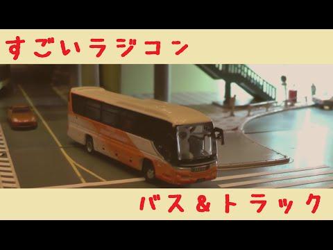 すごいラジコン バス&トラック【鉄道模型】