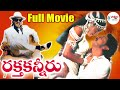 Raktha Kanneeru Telugu Full Movie | Upendra
