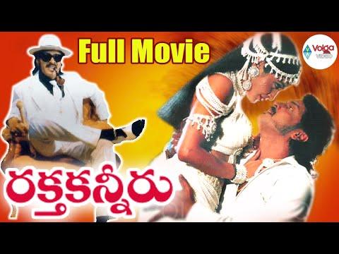 Raktha Kanneeru Telugu Full Movie | Upendra