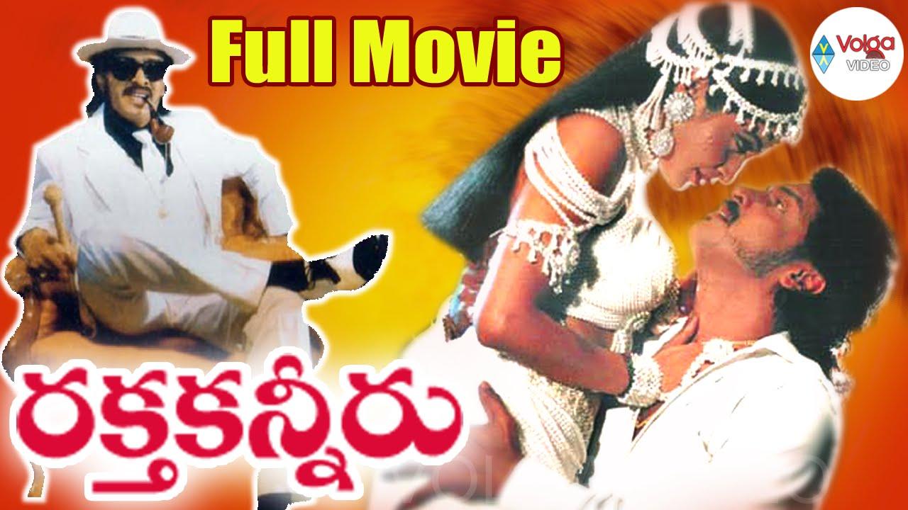 Raktha Kanneeru Telugu Full Movie | Upendra - YouTube