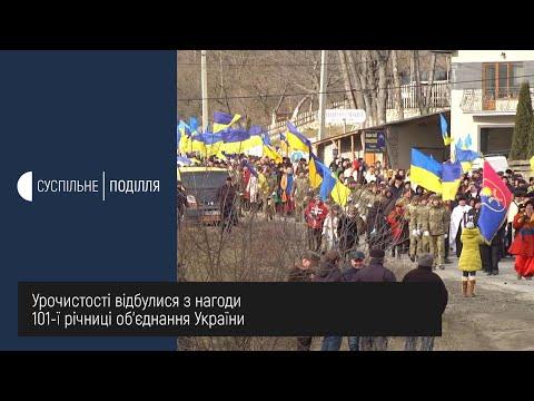 UA: ПОДІЛЛЯ: Близько 4000 осіб, взяли участь в акції «Ланцюг єдності» до Дня Соборності України