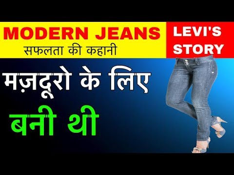 LEVIS SUCCESS STORY || मज़दूरो के लिए बनी थी जीन्स || MODERN FASHIONABLE JEANS SUCCESS STORY