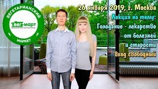 Смотреть видео ВегМаркет, г. Москва, 26 января 2019 - возможность для вас увидеться с нами и единомышленниками онлайн