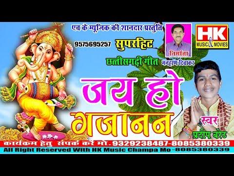 Pradeep Kumar Bareth || Jai Ho Gajanan ||