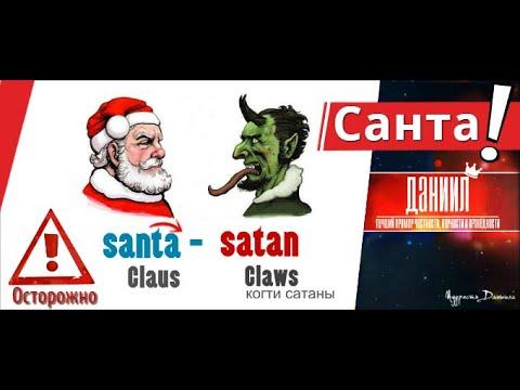 Кто такой Санта Клаус и что мы знаем о нём