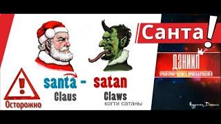 СТРАШНАЯ правда о Санта-Клаусе, Кока кола, Рождество на двоих или что не так с Рождественской елкой