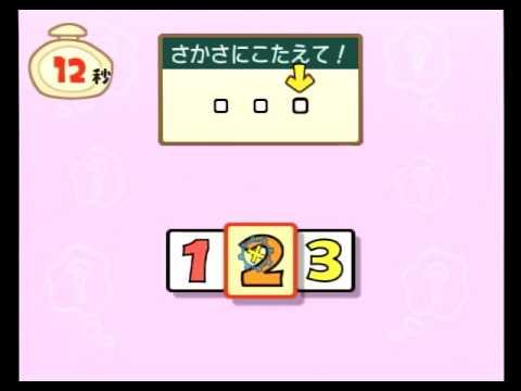 Wii やわらかあたま塾 (Soft Ar...