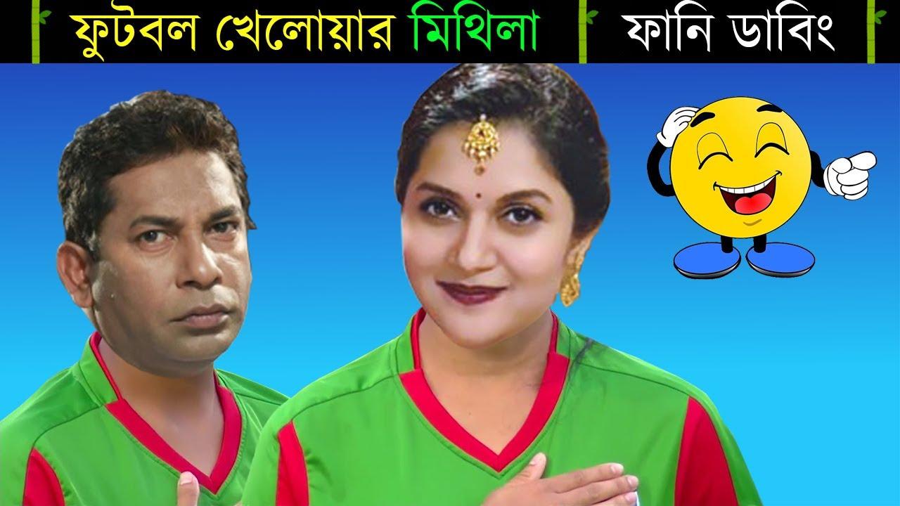 পাক্কা খেলোয়ার মিথিলা | Pro Player Mithila Special Bangla Funny Dubbing | Rashid Mithila Roasted