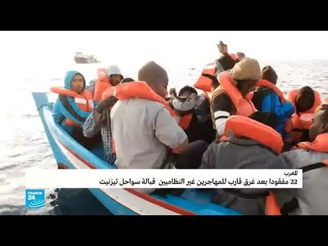 22 مفقودا بعد غرق مركب مهاجرين قبالة سواحل المغرب  - نشر قبل 2 ساعة