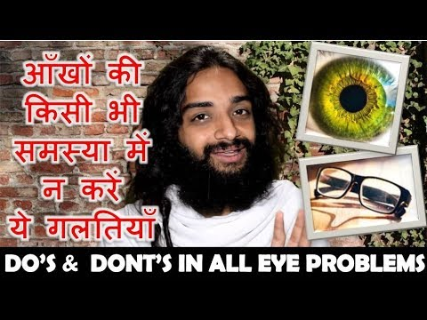 आँखों की सुरक्षा |  TIPS FOR ALL EYES PROBLEMS | DO'S & DON'T EYES PROBLEMS BY NITYANANDAM SHREE