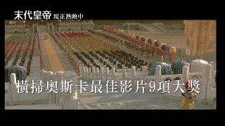 【末代皇帝】32週年數位修復版|最傳奇的經典電影