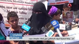 وقفة احتجاجية لأمهات المختطفين قبيل إنعقاد مفاوضات جنيف | تغطيات تعز