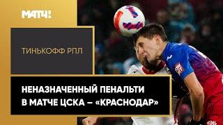 Была ли игра рукой Спорный момент в матче ЦСКА Краснодар